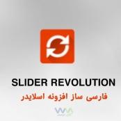افزونه فارسی revolution slider
