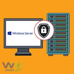 امنیت سرور ویندوز