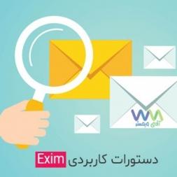 دستورات کاربردی Exim