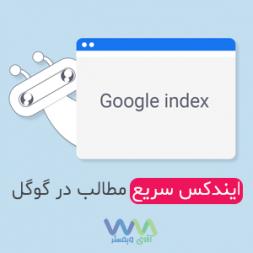 ایندکس سریع مطالب در گوگل