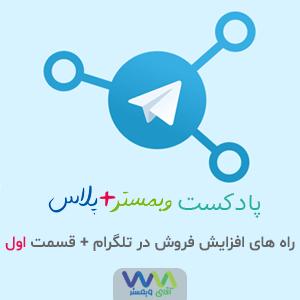 پادکست راه های افزایش فروش در تلگرام قسمت اول