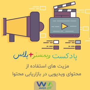 مزیت های استفاده از محتوای ویدیویی در بازاریابی محتوا