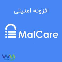 افزونه امنیتی MalCare Security