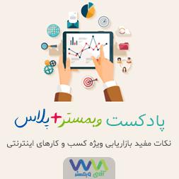 پادکست نکات مفید بازاریابی ویژه کسب و کارهای اینترنتی