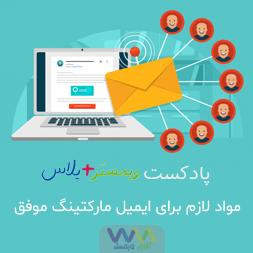 پادکست مواد لازم برای ایمیل مارکتینگ موفق