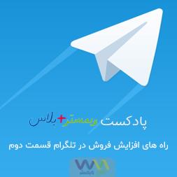 پادکست راه های افزایش فروش در تلگرام قسمت دوم