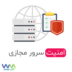 امنیت سرور مجازی