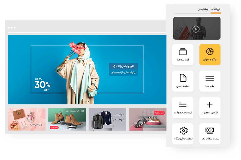 با سایت ساز سی فایو می توانم فروشگاه آنلاین راه اندازی کنم