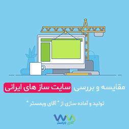 مقایسه سایت سازها : مقایسه بهترین سایت ساز های ایرانی